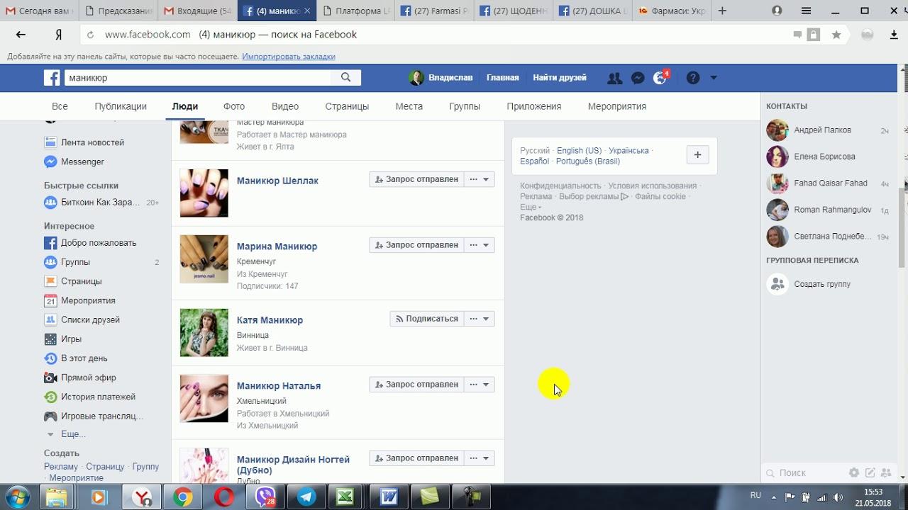 Как добавить друзей в фейсбук: подробная инструкция