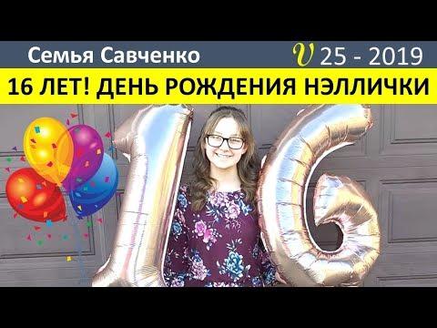 16 лет!!! Праздник
