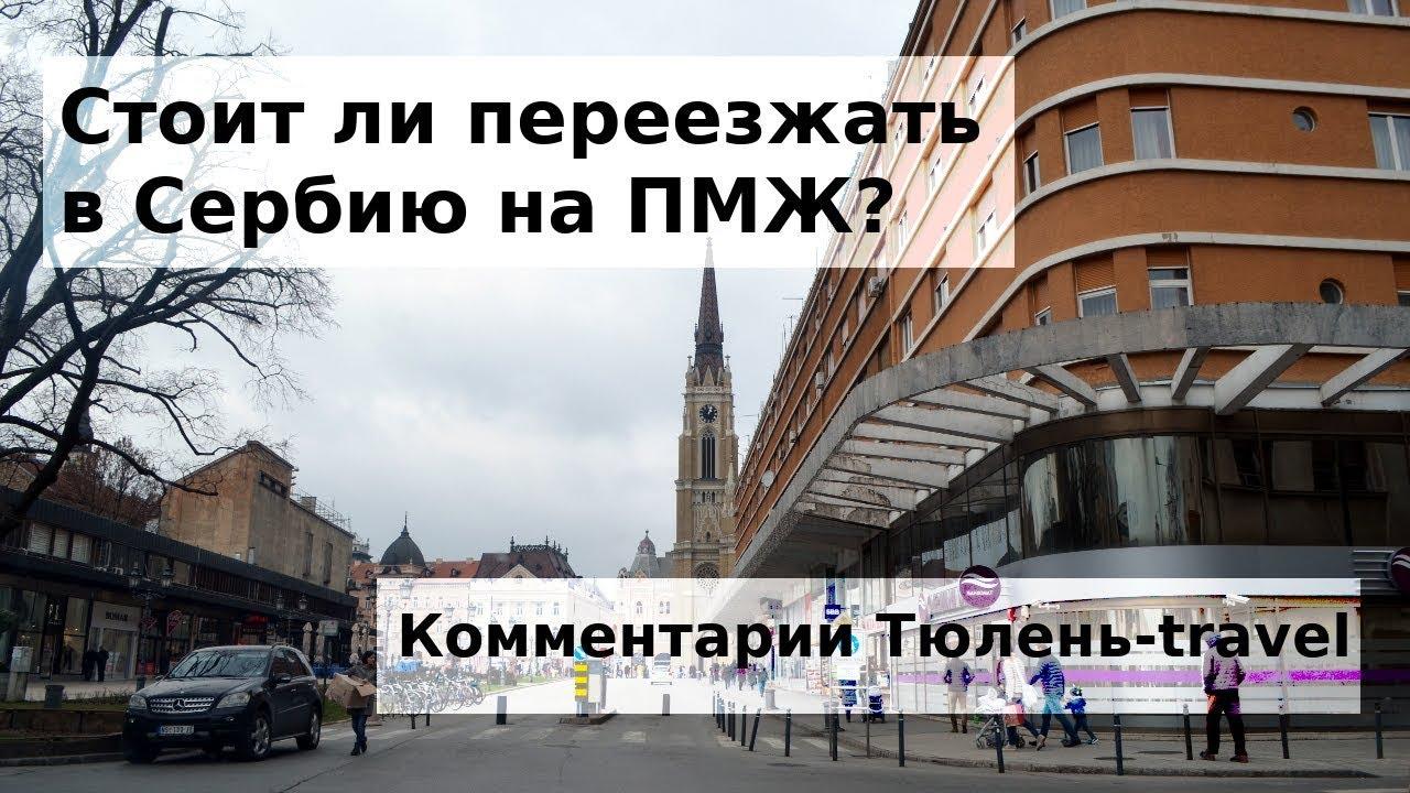 Переезд на пмж в сербию грин карта купить сша