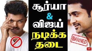 Ban for Vijay & Suriya