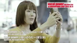2016/1/27 Debut Album「vocal power」リリース! 「あいのうた」フルVe...