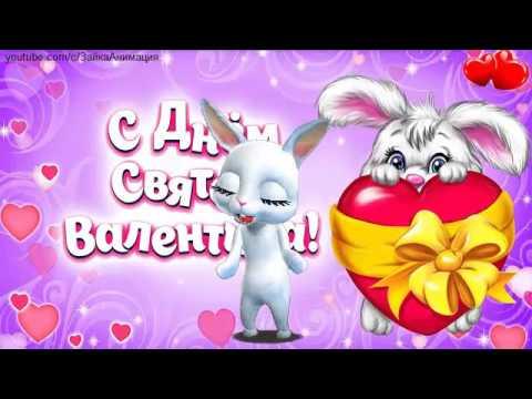 ZOOBE зайка  Поздравление с Днём Святого Валентина День Влюблённых - Как поздравить с Днем Рождения