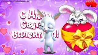 ZOOBE зайка  Поздравление с Днём Святого Валентина День Влюблённых