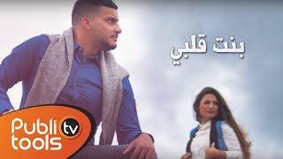 نادر حسين - بنت قلبي 2018 Nader Hussein - Bent Albi