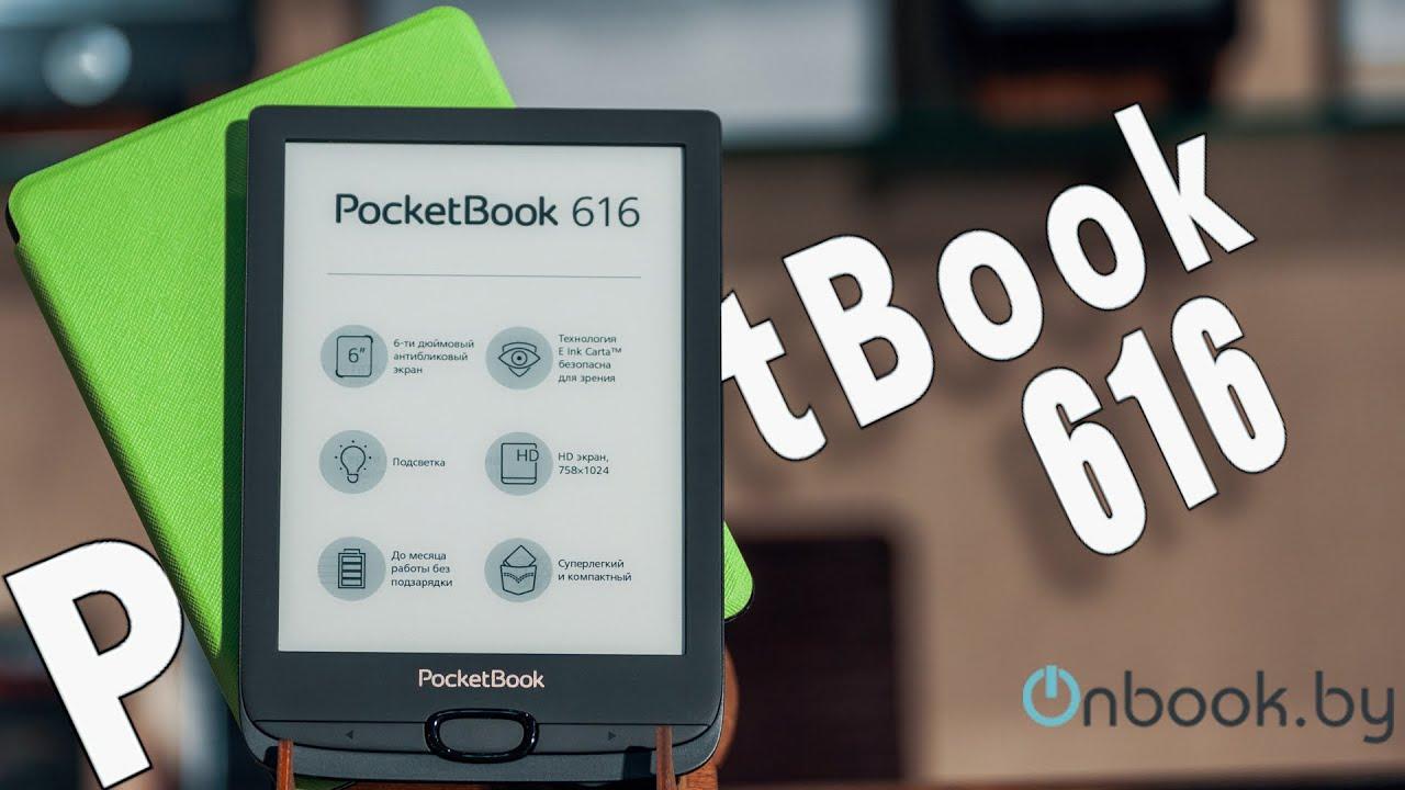 Обзор электронной книги PocketBook 616