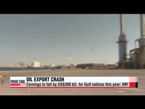 Oil export losses to reach $300 billion in Middle East: IMF   IMF, 低유가, 중동 석유수출국