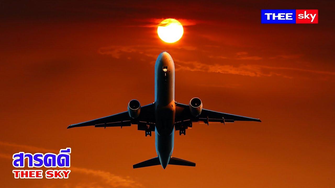 สายการบินมรณะ | สารคดีTheeSky