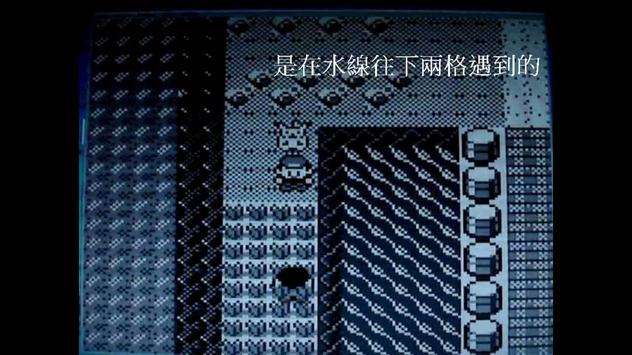 神奇寶貝黃版抓夢幻 - YouTube