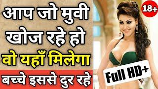कोई भी मूवी कर लो Download इस Website से Free में | Bollywood, Hollywood, South !! Hindi Tech Pro