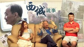 西城說事 ep54 - 沈西城論香港紙媒今昔 - 20170818c