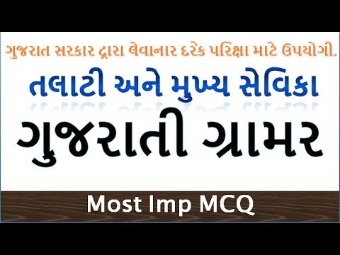 Gujarati Vyakaran ! Grammar Most IMP MCQ for Compatitave Exam