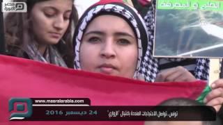 مصر العربية | تونس..تواصل الاحتجاجات المنددة باغتيال