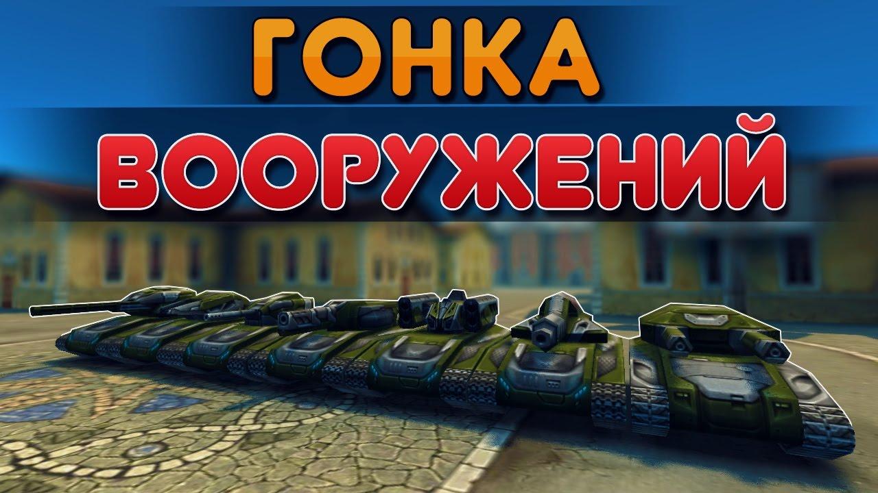 Гонка вооружения танки онлайн играть бесплатно в игру модницы новый сезон бесплатно онлайн