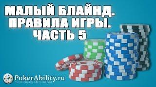 Покер обучение | Малый блайнд. Правила игры. Часть 5