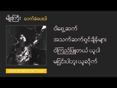 Myo Gyi - Lat Khan Pay Per (2010) Myanmar Song