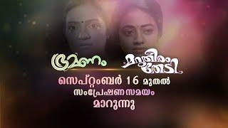 Mazhavil Serials | Change in time | Mazhavil Manorama