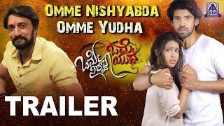 omme-nishyabda-omme-yudha-kannada-trailer-kichcha-sudeepa-samyukta-hegde-prabhu-mukndkar