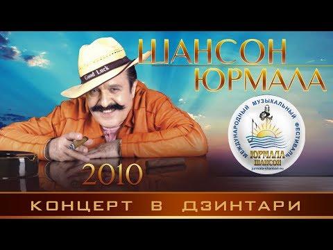 Концерт ШАНСОН ЮРМАЛА 2010. Вилли Токарев, Контра, Жаров Г., Билера О., Рижский плацкарт и др.
