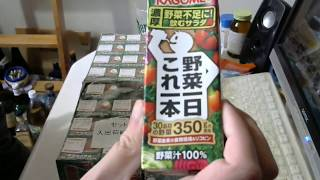 【野菜ジュース】カゴメ 野菜一日これ一本を飲む