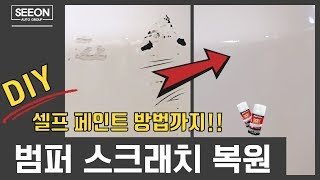 DIY 범퍼 셀프 페인트하는 방법 self bumper scratch scuff repair