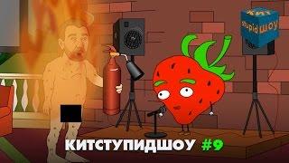 KuTstupid ШОУ — Девятая серия (Сезон 2)