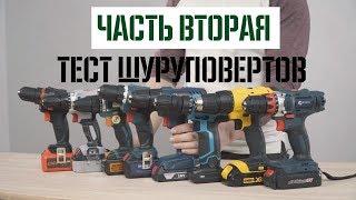 Тест Шуруповертов - DeWALT, Bosch, Дніпро-М, Sturm, Зенит, Forte, Сталь, Grand