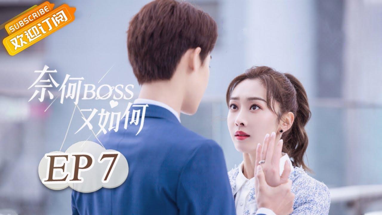 Download 【ENG SUB】《奈何BOSS又如何》第7集 严Boss找到戒指的主人 Well-Dominanted Love EP7【芒果TV青春剧场】