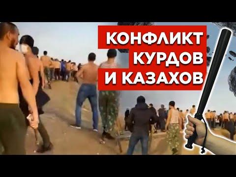 Что не поделили казахи и курды в России?