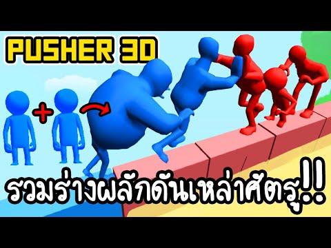 Pusher 3D - รวมร่างผลักดันเหล่าศัตรู!! [ เกมส์มือถือ ]