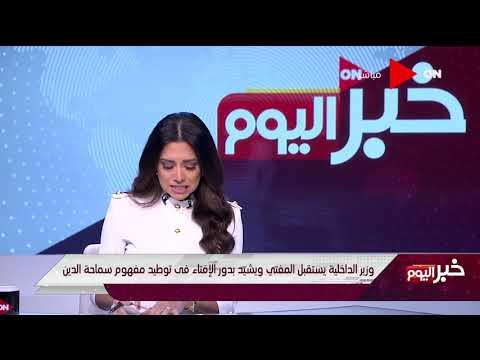 خبر اليوم - وزير الداخلية يستقبل المفتي ويشيد بدور الإفتاء في توطيد مفهوم سماحة الدين