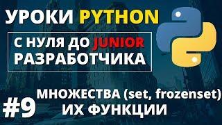 Уроки Python - Множества (Set, Frozenset)
