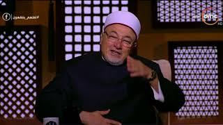 الشيخ خالد الجندى عن زواج المسلمة من غير المسلم ومساواتها فى الميراث: حرام