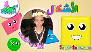 أصدقاء أناشيد الروضة ( 2 ) نشيد الأشكال مع صديقتنا - زينب احمد - من السودان - بدون موسيقى بدون ايقاع