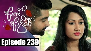 Ape Adare - අපේ ආදරේ Episode 239 | 27- 02 - 2019 | Siyatha TV Thumbnail