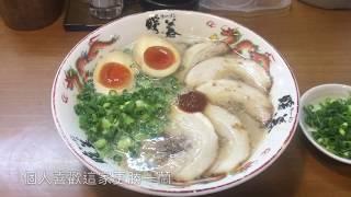 旅遊Vlog|太宰府一日遊【北九州自由行】