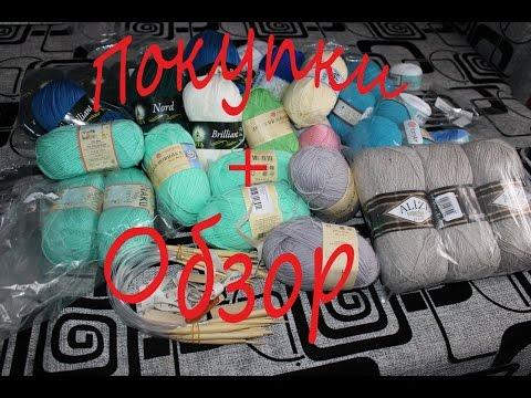 покупки и обзор пряжи и аксессуары для вязания