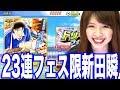 【キャプテン翼】23連ガシャ フェス限 新 SSR 新田瞬 狙って 「ドリームフェス」