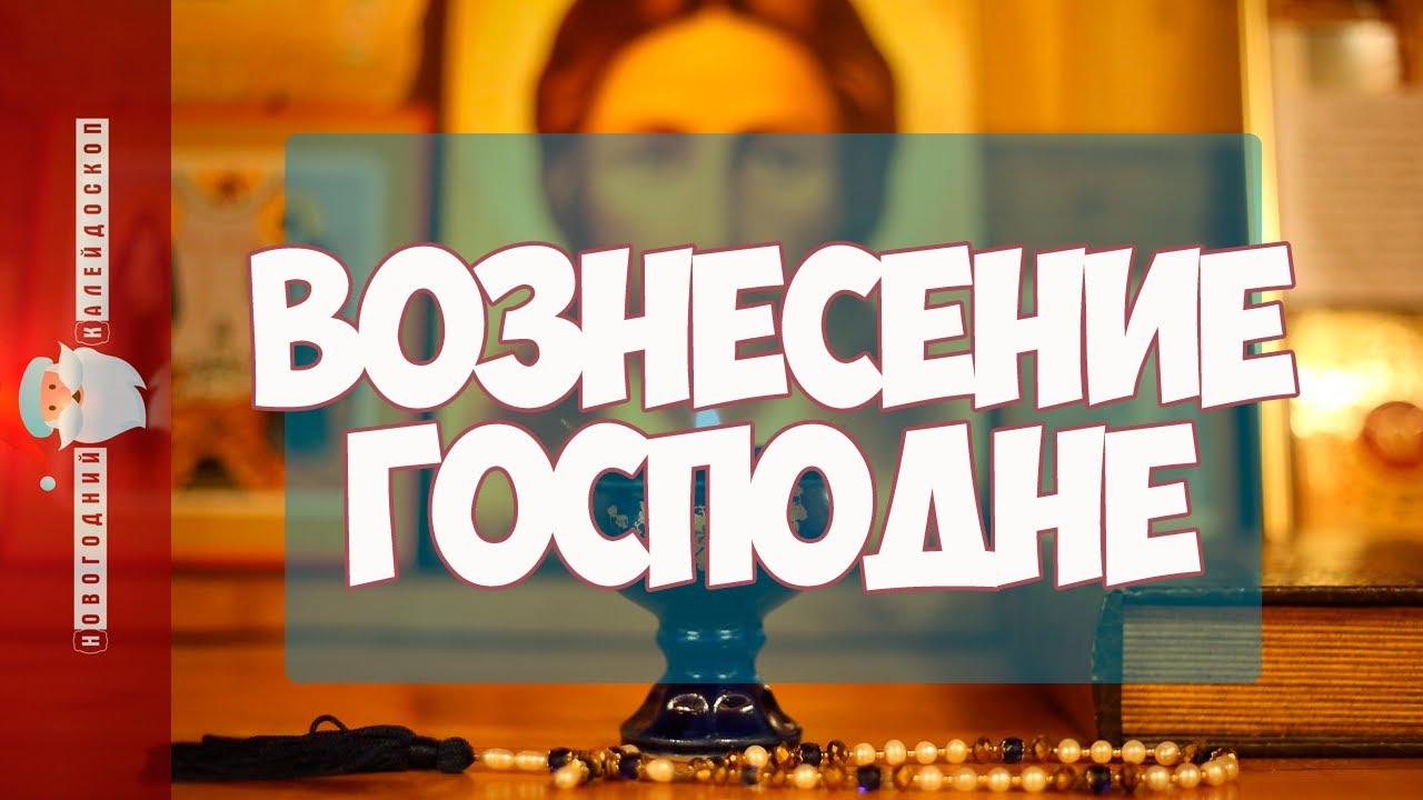 Вознесение Господне 2020, какого числа у православных