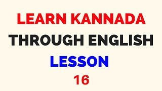 Learn Kannada Through English - Lesson 16