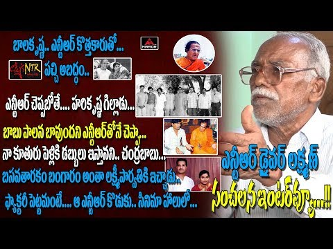Senior NTR's Driver Lakshman Exclusive Interview | Sr NTR's Life History | Mirror TV Channel