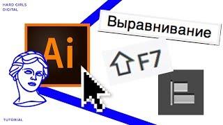 ВЫРАВНИВАНИЕ / Выравнивание текста и объектов   Adobe illustrator   Дизайн уроки ✦