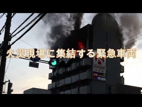【火災現場】マンション火災現場に集結する緊急車両!