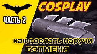 косплей БЭТМЕНА часть 3. как сделать наручи бэтмена. Batman rebirth cosplay