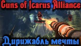 Guns of Icarus ALLIANCE - ДИРИЖАБЛЬ мечты