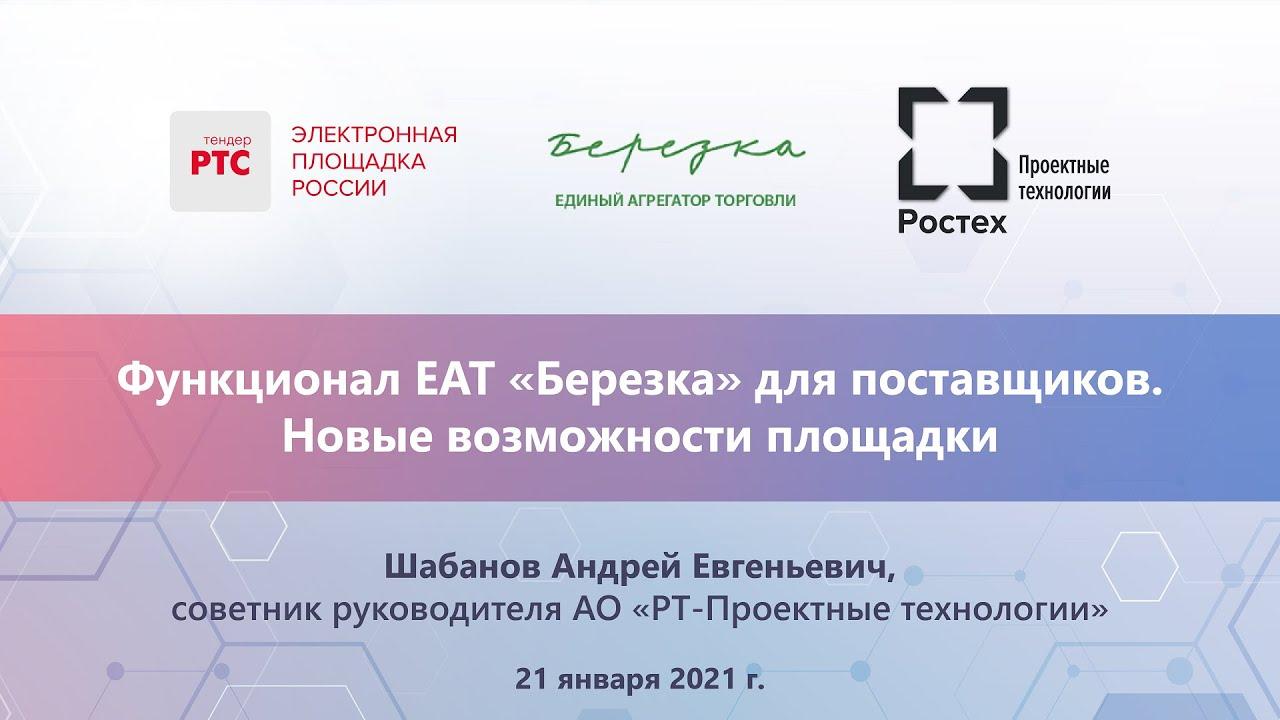 ЕАТ Березка. Новые возможности