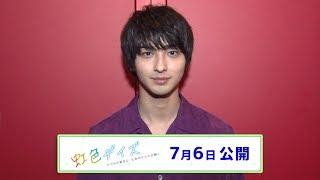映画「虹色デイズ」7月6日(金)全国公開! 横浜流星プロフィール:http://www.stardust.co.jp/section2/profile/yokohamaryusei.html.