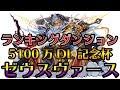 【パズドラ】ランキングダンジョン 5100万DL記念杯 LUKA ゼウスヴァースPT
