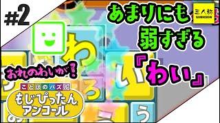 #2【三人称】ガチンコ勝負! もじぴったんアンコール【ことばのパズル】