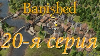 Banished - Let's Play - 20-я серия