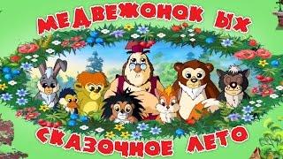 Медвежонок Ых и сказочное лето - Мудрые сказки тетушки Совы. Все серии